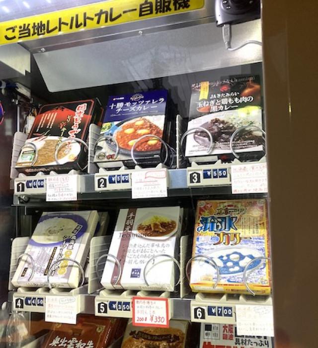ご当地カレーのレトルト商品を扱う自動販売機